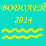 Водолей: гороскоп 2014, goroskop vodolei 2014