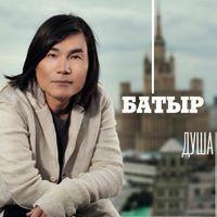 dusha_батырхан