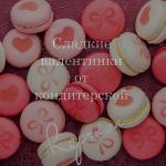 валентинка сладк