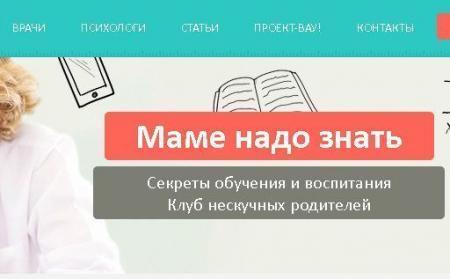 Диетолог в интернете