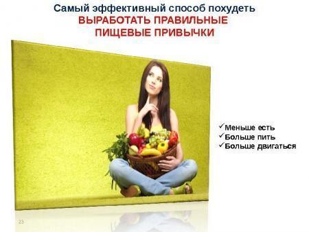 Быстрый и эффективный способ похудения