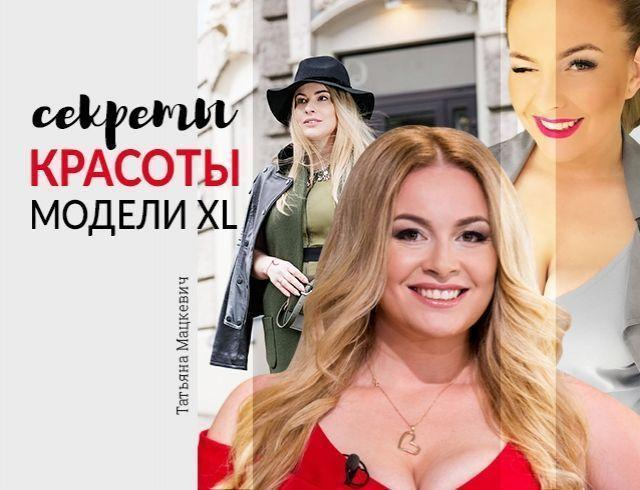 Красота XL: где одевается, как завтракает, тренируется и следит за собой plus-size модель Татьяна Мацкевич