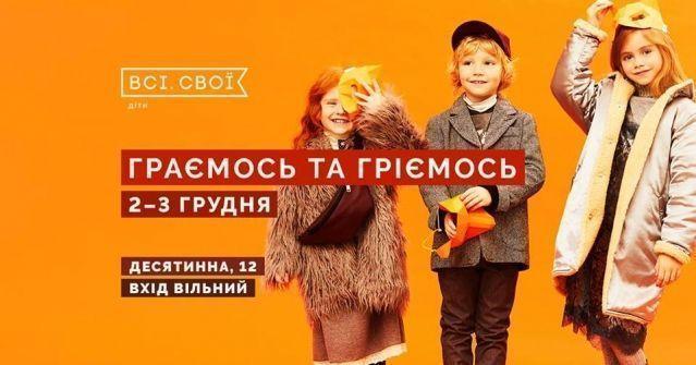 Куда пойти на выходных в Киеве: 2 и 3 декабря