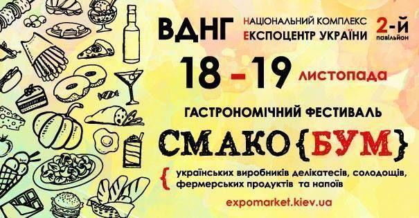 Куда пойти на выходных в Киеве: 18 и 19 ноября