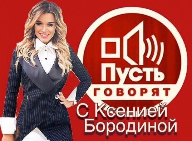 """Ксения Бородина метит на место Дмитрия Борисова в """"Пусть говорят"""""""