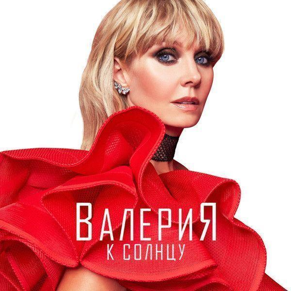 Валерия попросила критиковать ее в соцсетях