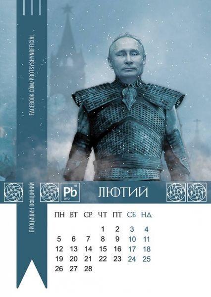 """""""Игра престолов"""" по-украински: появился сатирический календарь с украинскими политиками"""