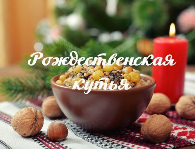 Рождественская кутья: традиционный рецепт для семейного стола