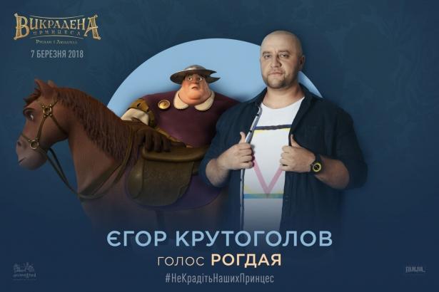 «Украденная принцесса: Руслан и Людмила»: украинские знаменитости отдали свои голоса героям мультфильма