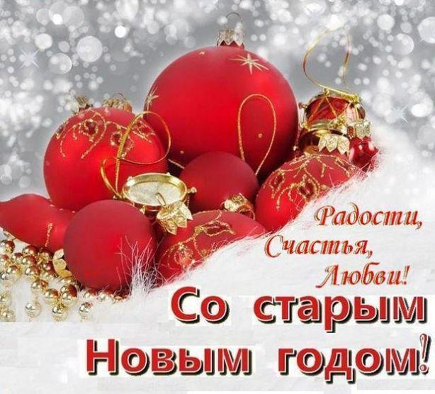 Что нельзя делать на Старый Новый год, Обрезание Господня и Василия: праздники 14 января 2018 года