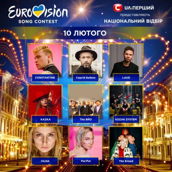 Евровидение-2018: появились результаты жеребьевки Национального отбора