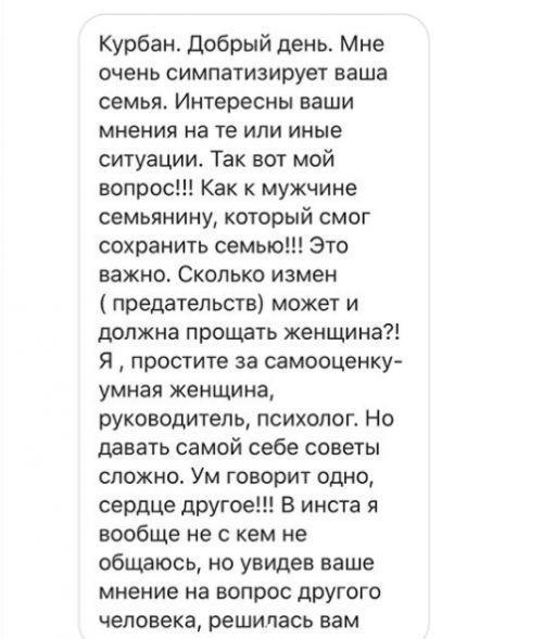 Вот это поворот: Курбан Омаров опроверг измену, которая чуть не разрушила его брак с Ксенией Бородиной