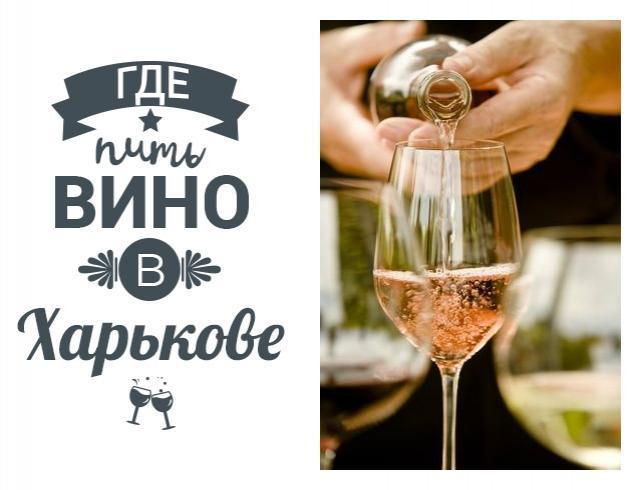 Винный бар: Где пить вино в Харькове