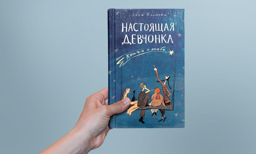 7 детских книг для взрослых