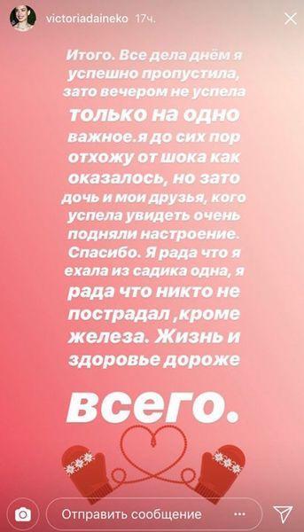 Певица Виктория Дайнеко попала в аварию