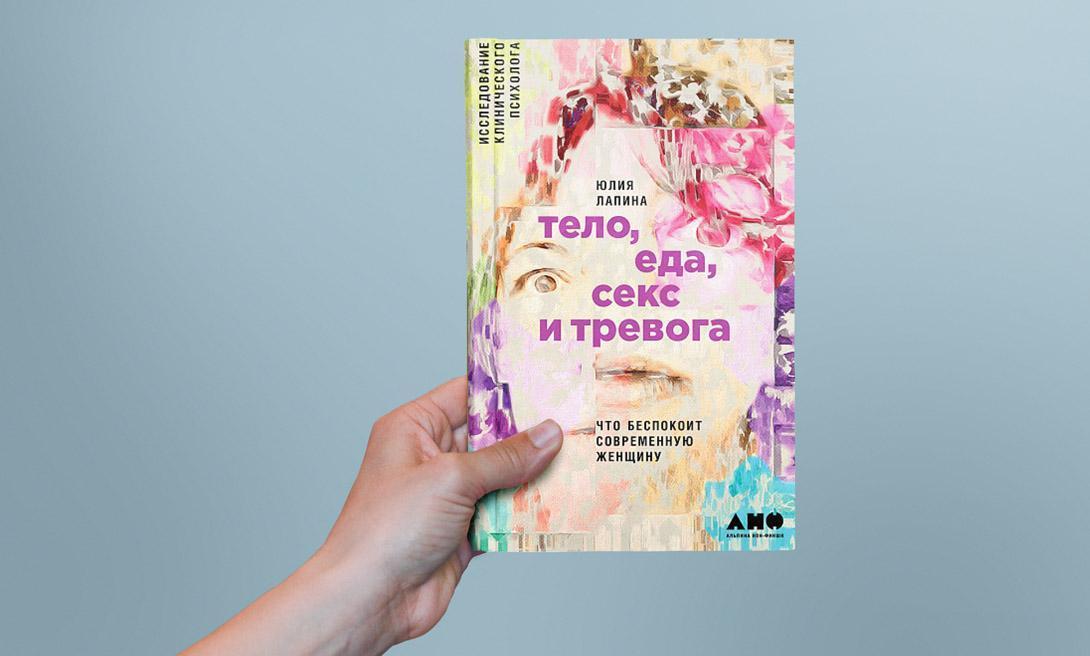7 полезных книг для современных девушек