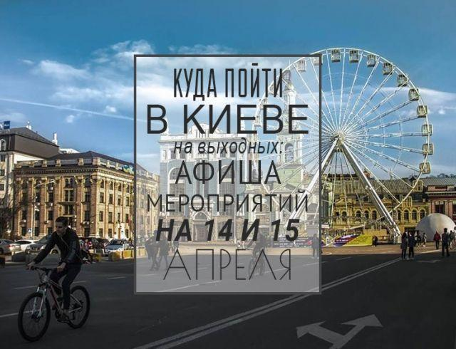 Куда пойти в Киеве на выходных: афиша мероприятий на 14 и 15 апреля