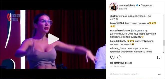 Седокова пришла на премьеру своей песни без белья