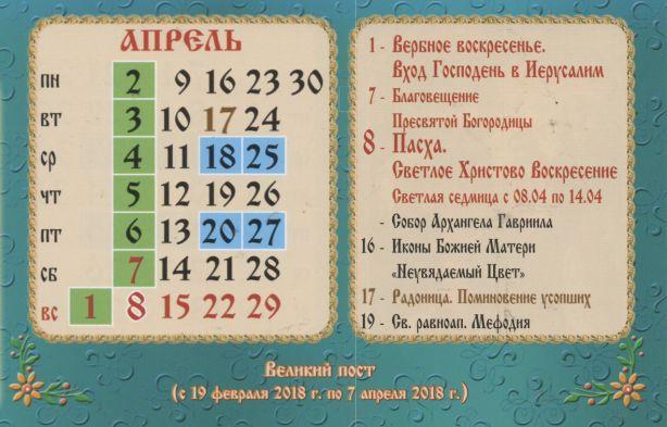 Праздники в церковном календаре на апрель 2018 года