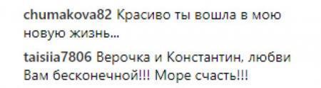 Без лишних слов: Вера Брежнева поздравила любимого мужа с днем рождения