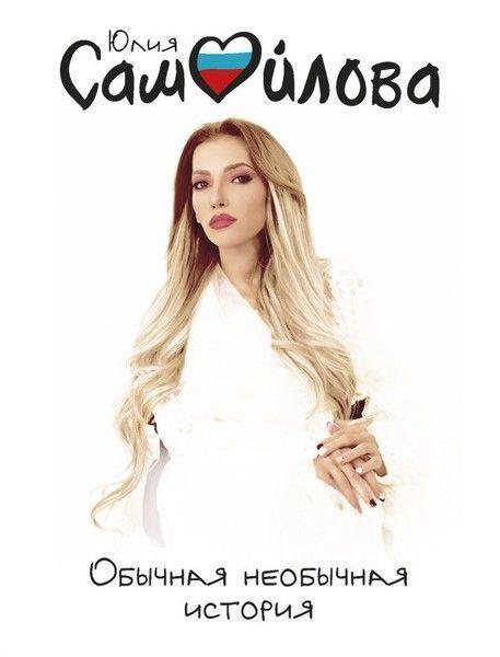 """Юлия Самойлова: «Вместо """"привет"""" он поцеловал меня прямо в губы»"""