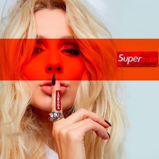 """""""Все люди, как люди, а я Суперзвезда"""": LOBODA выпустила новый хит — премьера SuperStar"""