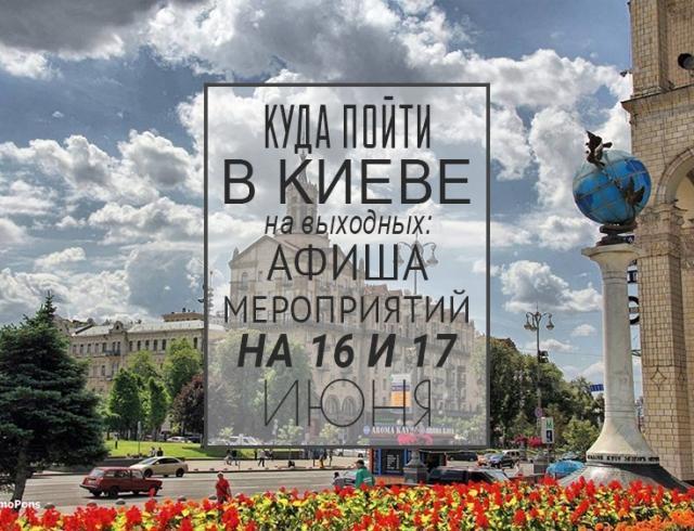 Куда пойти в Киеве на выходных: афиша мероприятий на 16 и 17 июня