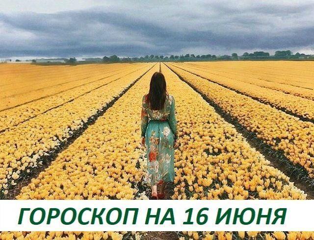 Гороскоп на 16 июня 2018: в поисках счастья теряется радость жизни