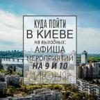 Куда пойти в Киеве на выходных: афиша мероприятий на 9 и 10 июня