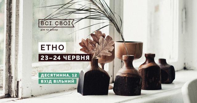 Куда пойти в Киеве на выходных: афиша мероприятий на 23 и 24 июня