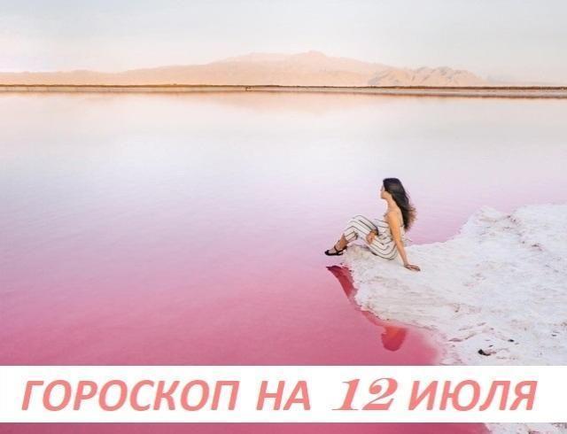 Гороскоп на 12 июля 2018: не красота вызывает любовь, а любовь заставляет нас видеть красоту