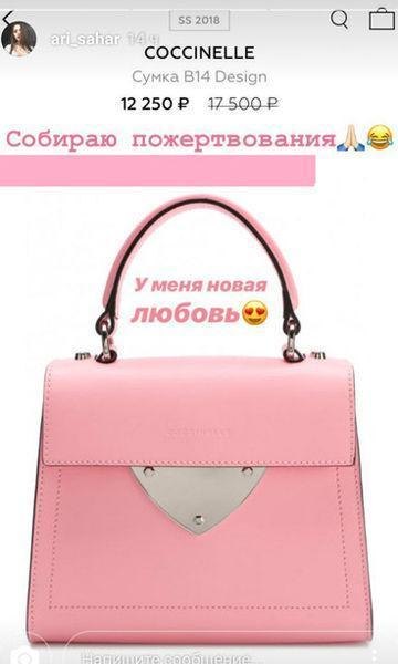 Внучка Высоцкого просит подписчиков скинуться ей на сумочку и BMW