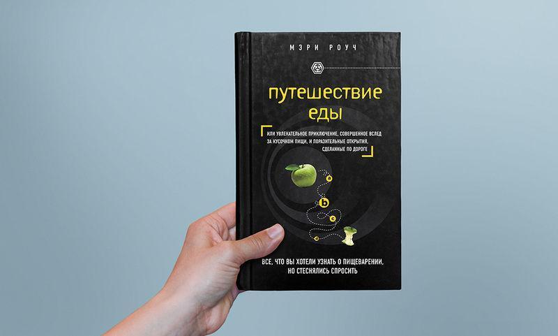 Загляни в себя: 6 увлекательных книг о человеческом теле