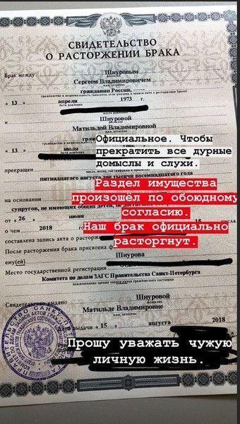 Матильда рассказала, как делила имущество с Сергеем Шнуровым
