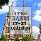 Нескучные будни: чем заняться на неделе 17-21 сентября в Киеве