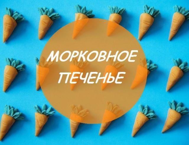 Рецепт морковного печенья