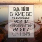 Куда пойти в Киеве на выходные: афиша мероприятий на 6-7 октября