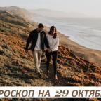 Гороскоп на 29 октября: чтобы найти верную дорогу, надо сначала заблудиться