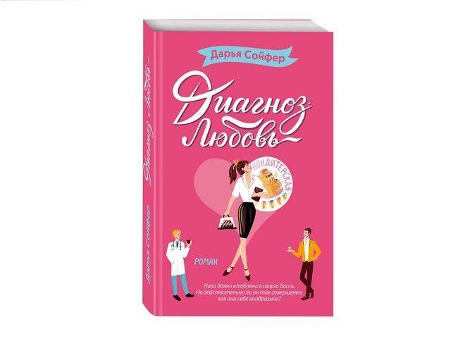 Wday.ru рекомендует: книга «Диагноз: любовь»