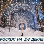 Гороскоп на 24 декабря: тот кто должен быть рядом — будет