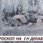 Гороскоп на 18 декабря: вы никогда не пожалеете о том, о чем сумели умолчать