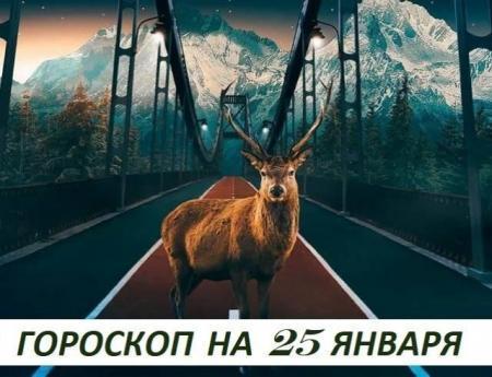 Гороскоп на 25 января: кто готов с улыбкой отпустить, того пытаются удержать
