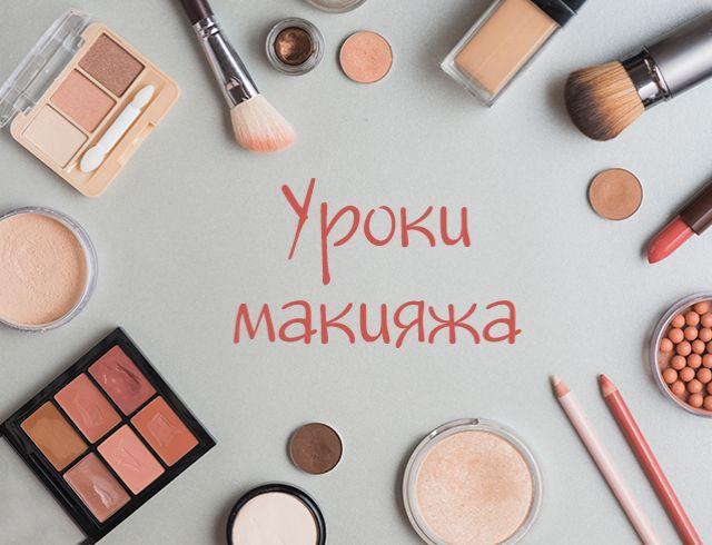 Уроки макияжа 2019: интересные варианты на любой случай