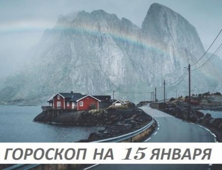Гороскоп на 15 января: не говори своему другу того, что не должен знать твой враг