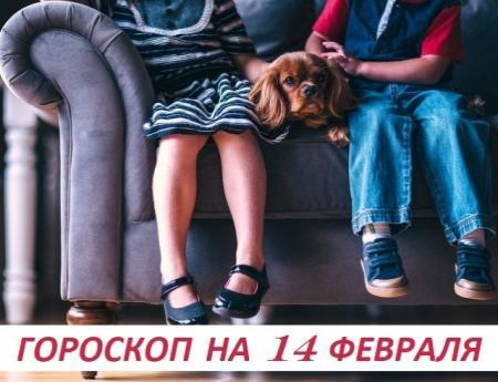 Гороскоп на 14 февраля 2019: любовь состоит из одной души и двух тел
