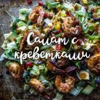Салат с креветками: экзотический рецепт
