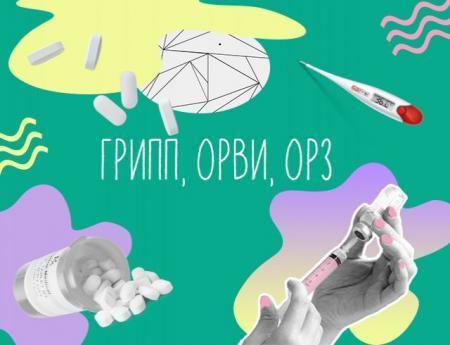Грипп, ОРВИ, ОРЗ: как распознать и лечить
