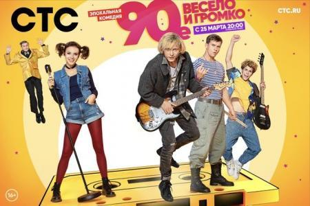 В Воронеже вспомнят 90-е