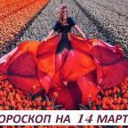 Гороскоп на 14 марта 2019: у души не будет радуги, если в глазах не было слез