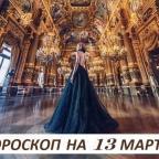 Гороскоп на 13 марта 2019: ошибок не делает только тот, кто спит